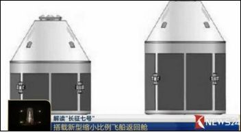 China planned new crew vehicle follows American capsule designs rather than Russian, comprising an aerodynamic crew / command unit, and a cylindrical support / service unit. According the Chinese state media, the latter will come in a variety of forms and be used according to mission requirements